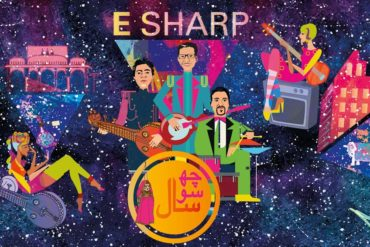 600 Saal album artwork E Sharp