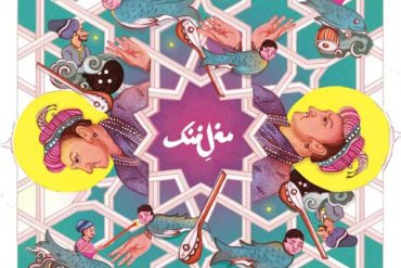 Sultanat Album Cover